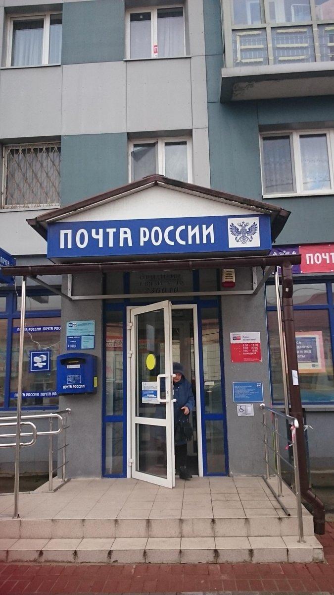 часы работы почта россии в москве богородский вал