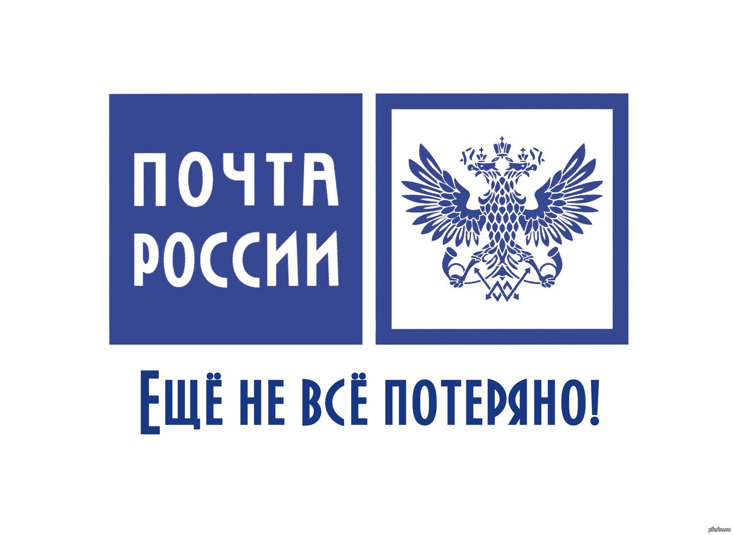 Почему почта россии работает медленно