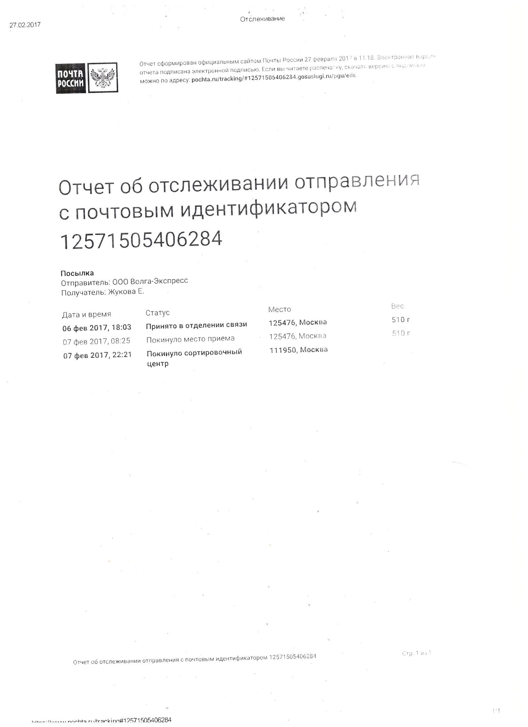 Инструкция почтового отделения о порядке вручения официальных писем