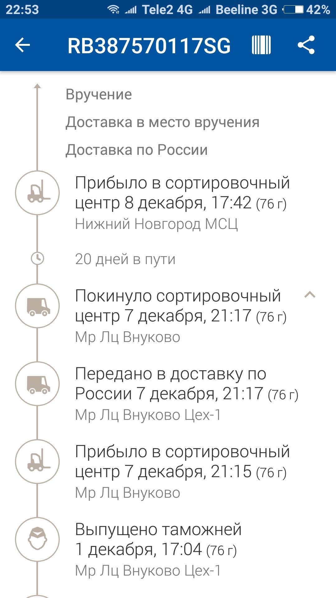Сортировочный центр нижний новгород 603960