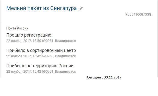 Статус прошло регистрацию почта россии
