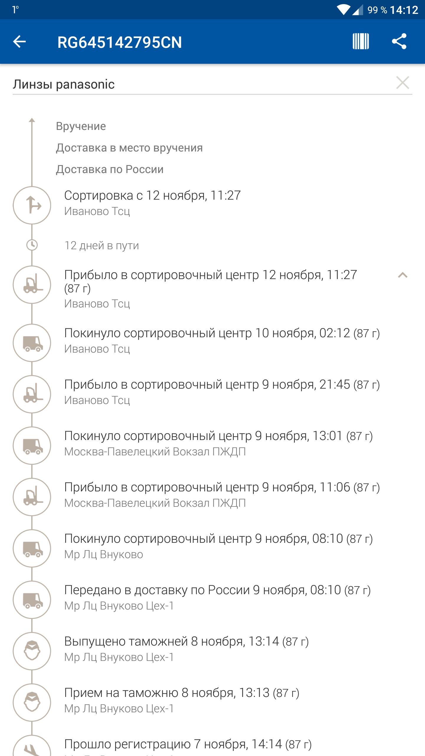 Плохая работа почты россии в городе орел пожаловаться по телефону